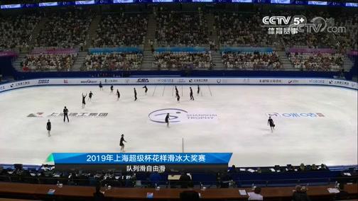 [花滑]上海超级杯花滑大奖赛:队列滑自由滑