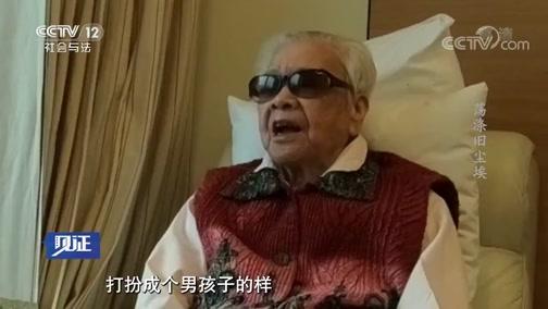 《见证》 20191004 警察故事·北京1949(二)