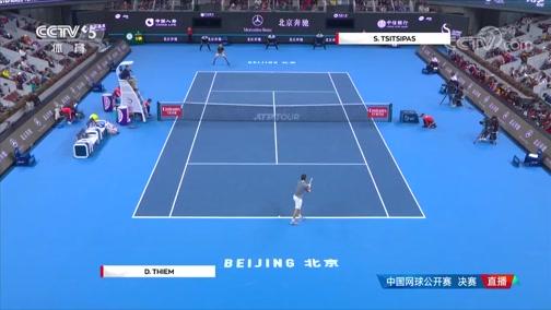 [中网]男单决赛:蒂姆VS西西帕斯 3