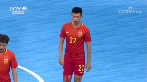 [国足]五人制足球国际锦标赛:中国VS丹麦 完整赛事