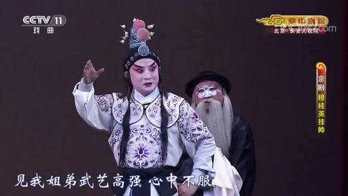 《CCTV空中剧院》 20191006 京剧《穆桂英挂帅》