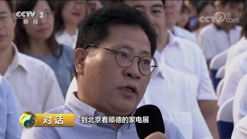 [对话]中国产业地标:佛山