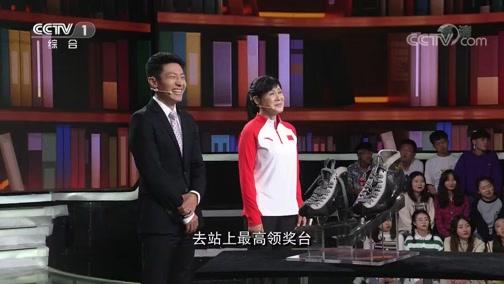 [开讲啦]青年提问叶乔波:奥运赛场上升国旗奏国歌时 您内心有什么感受?