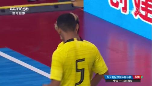[国足]五人制足球国际锦标赛:中国VS马来西亚 完整赛事