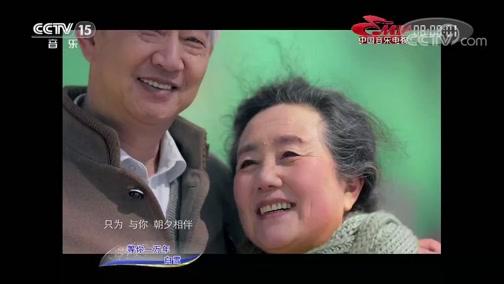 《中国音乐电视》 20191009
