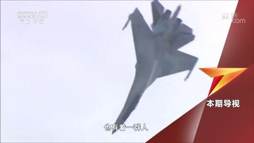 """《军事科技》 20191009 战斗机的""""武林绝学""""——过失速机动"""