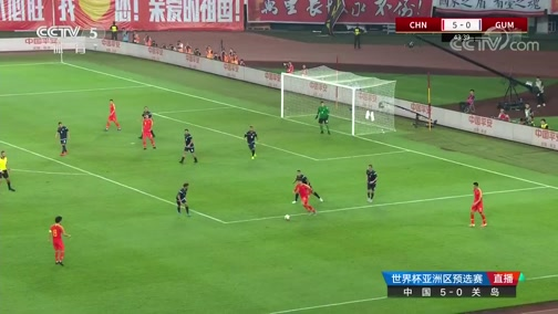 [国足]世界杯亚洲区预选赛:中国VS关岛 完整赛事
