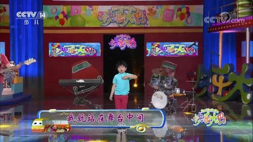 [快乐大巴]歌曲《我相信》 表演:杨俊腾和爸爸 老师
