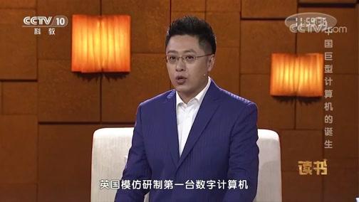 """《读书》 20191011 龚盛辉 《中国超算:""""银河""""""""天河""""的故事》 中国巨型计算机的诞生"""