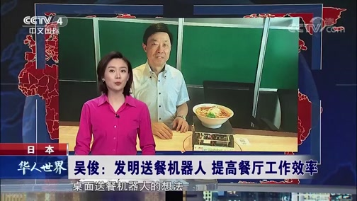 [华人世界]日本 吴俊:发明送餐机器人 提高餐厅工作效率