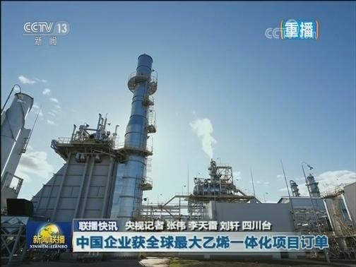 [视频]中国企业获全球最大乙烯一体化项目订单