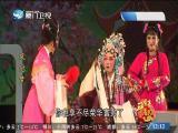 凤冠梦(1) 斗阵来看戏 2019.10.12 - 厦门卫视 00:46:43