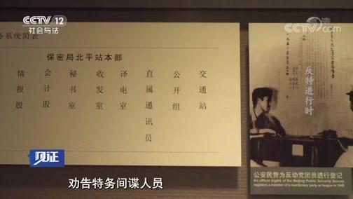 《见证》 20191011 警察故事·北京1949(三)