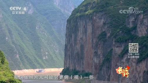 [远方的家]长江行(47) 夔门:人民币上的美丽风景