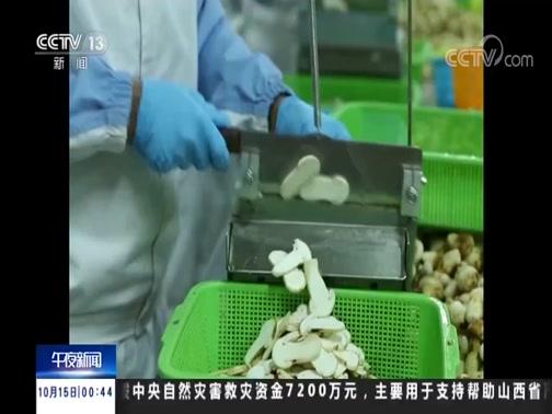 [午夜新闻]海关总署公布前三季度外贸数据 产品附加值提升 外贸内生动力足