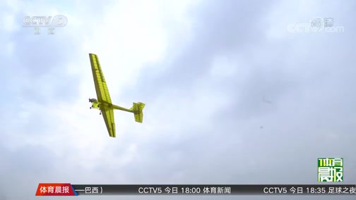 [综合]2019中国国际飞行器设计挑战赛总决赛