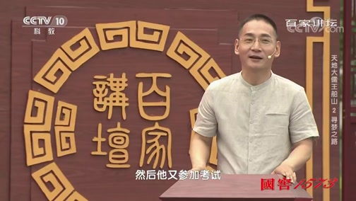 《百家讲坛》 20191015 天地大儒王船山2 寻梦之路