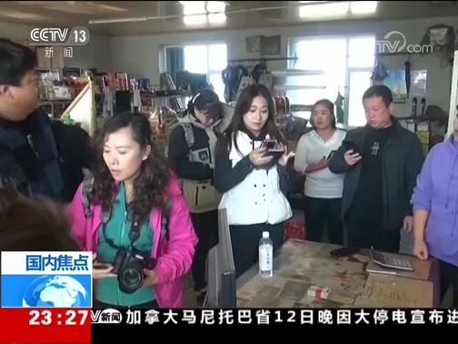 [24小时]吉林松原 记者探访疑似陨石坠落区域