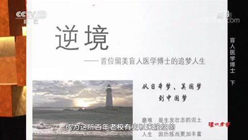 《读书》 20191016 李雁雁《逆境——首位留美盲人医学博士的追梦人生》 盲人医学博士 下