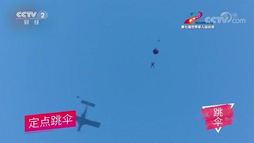 [国际财经报道]八一跳伞队:炫舞蓝天的空中勇士