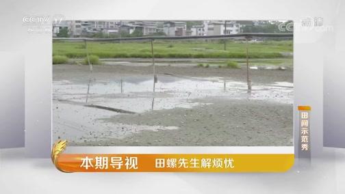 《田间示范秀》 20191016 田螺先生解烦忧