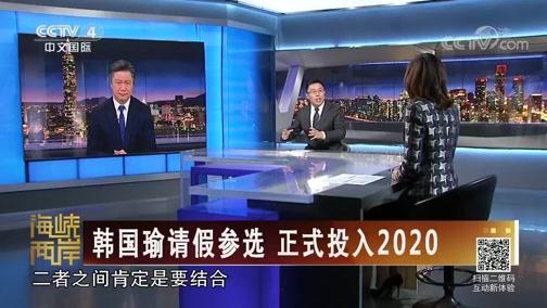 [海峡两岸]韩国瑜请假参选 正式投入2020