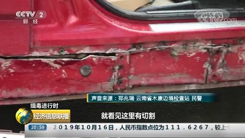 """[经济信息联播]缉毒进行时 云南:汽车藏毒十几公斤 """"缉毒兵王""""破难题"""