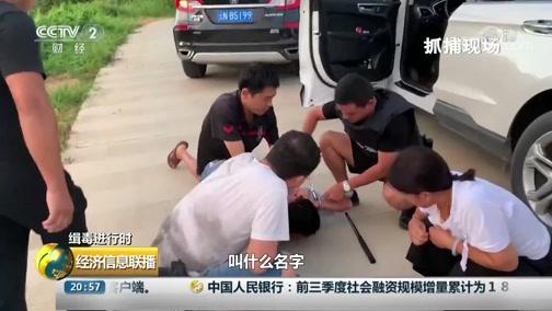 """[经济信息联播]缉毒进行时 云南:藏毒量惊人 警方端掉贩毒""""夫妻档"""""""