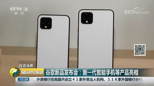 [国际财经报道]投资消费 谷歌新品发布会:新一代智能手机等产品亮相