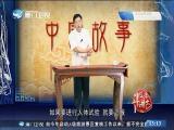 《中国故事》一株小草改变世界 斗阵来讲古 2019.10.16 - 厦门卫视 00:28:49