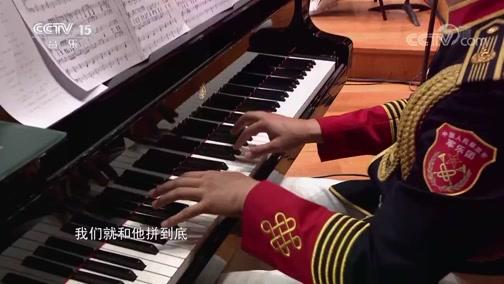 [CCTV音乐厅]《游击队之歌》 指挥:张海峰 演奏:中国人民解放军军乐团