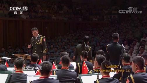 [CCTV音乐厅]《我爱你中国》 演唱:张妮 师鹏 指挥:张海峰 演奏:中国人民解放军军乐团