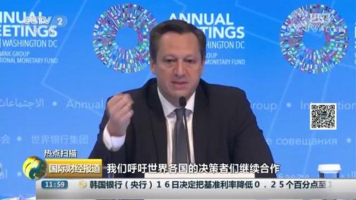 [国际财经报道]热点扫描 《全球金融稳定报告》:经济下行风险加剧