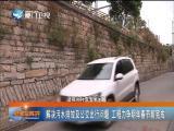 新闻斗阵讲 2019.10.17 - 厦门卫视 00:24:40