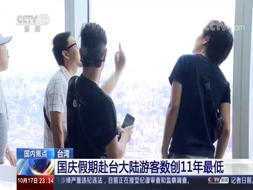 [24小时]台湾 国庆假期赴台大陆游客数创11年最低