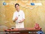 《中国故事》梦想春风迎富强 斗阵来讲古 2019.10.17 - 厦门卫视 00:28:09