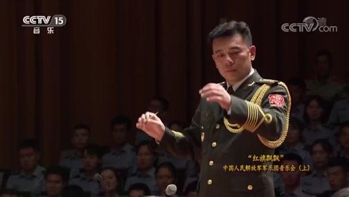 [CCTV音乐厅]《胜利在召唤》 指挥:张海峰 演奏:中国人民解放军军乐团