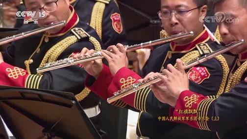[CCTV音乐厅]《红星照我去战斗》 指挥:张海峰 演奏:中国人民解放军军乐团
