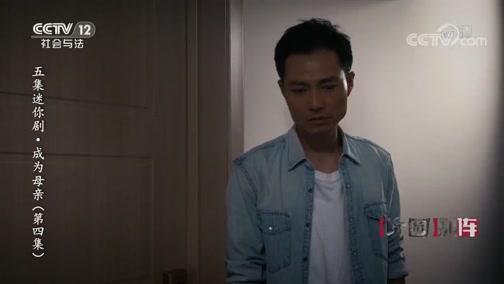 《方圓劇陣》 20191017 五集迷你劇集·成為母親(第四集)