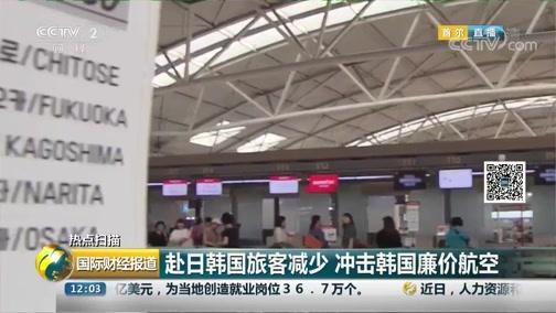 [国际财经报道]热点扫描 赴日韩国旅客减少 冲击韩国廉价航空