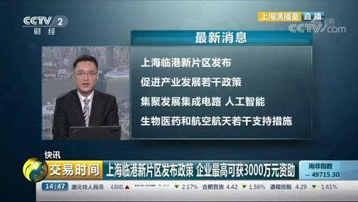 [交易时间]快讯 上海临港新片区发布政策 企业最高可获3000万元资助