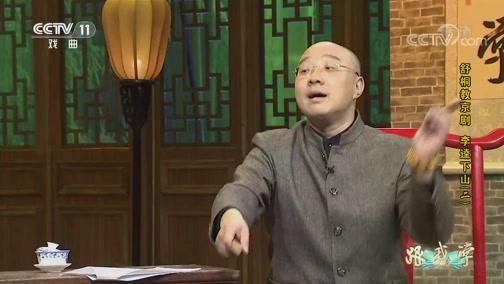 《跟我学》 20191018 舒桐教京剧 《李逵下山》(二)