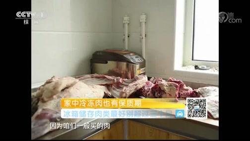 [生活提示]冰箱储存肉类最好别超过三个月
