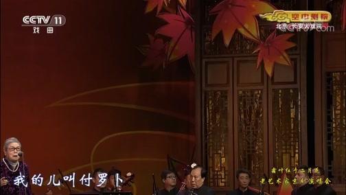 [CCTV空中剧院]京剧《目连救母》选段 演唱:李鸣岩