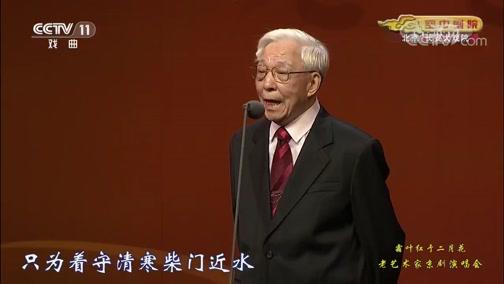 [CCTV空中剧院]京剧《西施》选段 演唱:舒昌玉