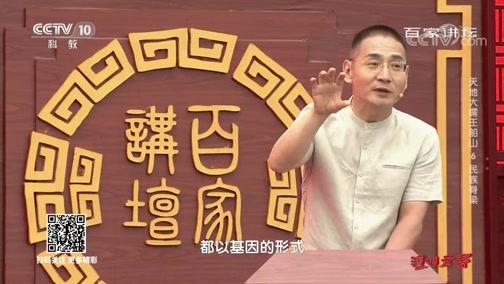 [百家讲坛]天地大儒王船山6 民族脊梁 王船山的民族大义