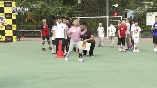 [英雄出少年]小朋友们在教练指导下进行体能训练