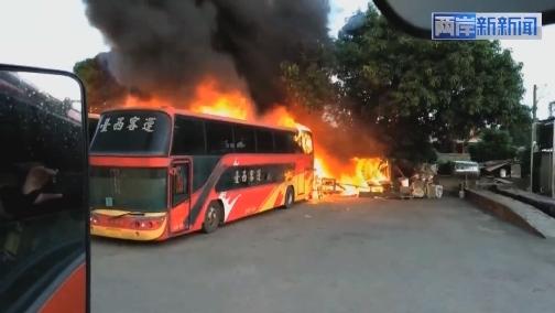 台湾云林客运惊传火警 六辆游览车遭波及 00:00:34