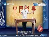 《中国故事》范仲淹正直为官 斗阵来讲古 2019.10.21 - 厦门卫视 00:28:45