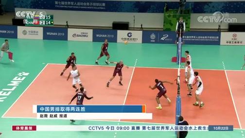 [军运会]中国男排战胜委内瑞拉取得两连胜